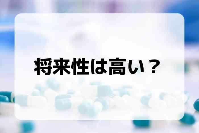 製薬業界の将来性は高い?