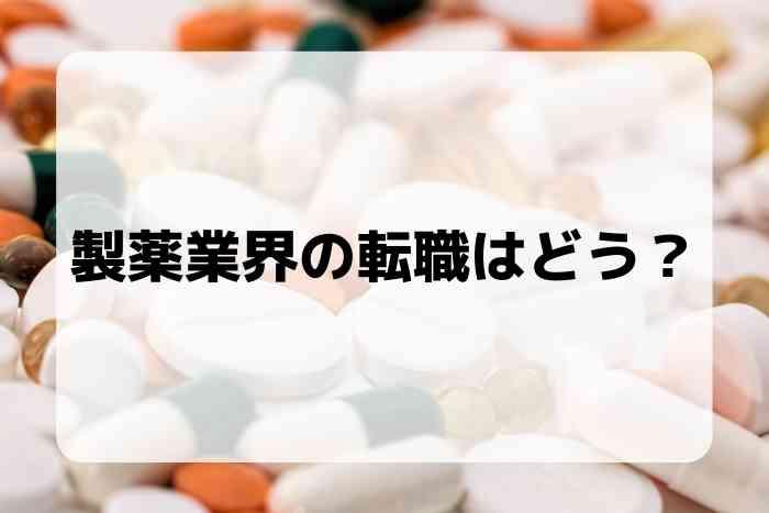 製薬業界の転職はどうなの?転職前の疑問点を解決