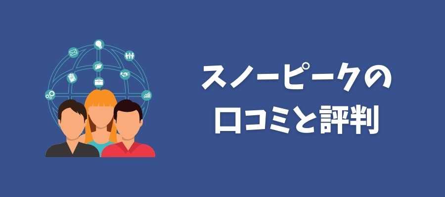 スノーピークの口コミ・評判