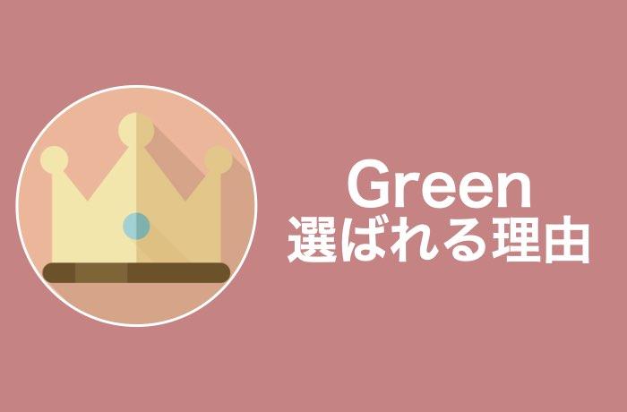 Green選ばれる理由
