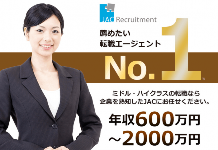 「JAC Recruitment」
