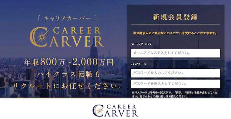 キャリアカーバー公式サイト画像