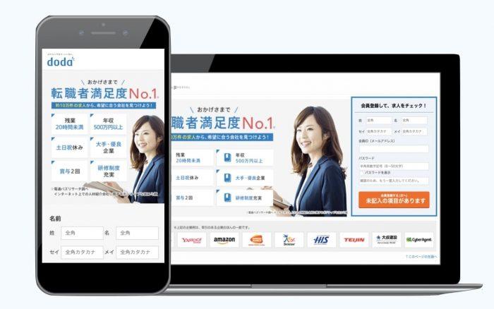 doda公式サイト画面