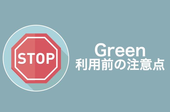 Greenを利用する際の4つの注意点