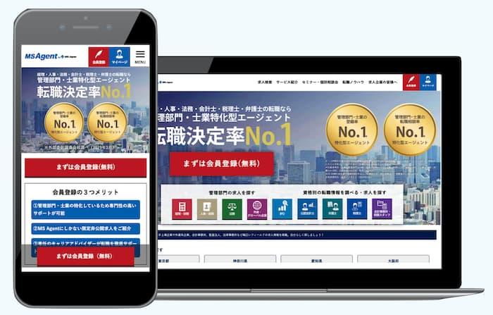 MSジャパンの公式サイト画像