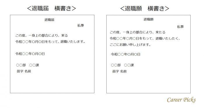 退職届 退職願 例文 横書き