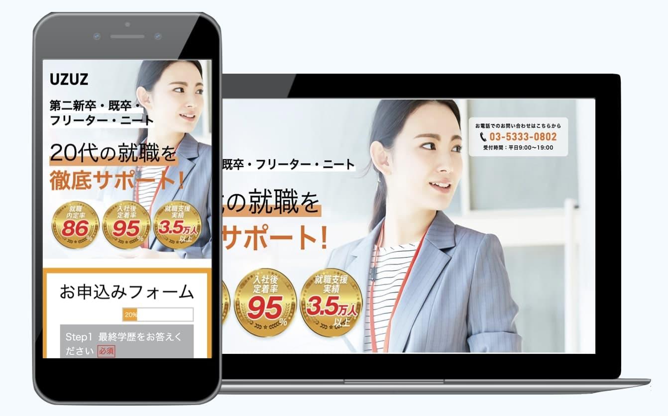 ウズキャリ(UZUZ)のサービス画像