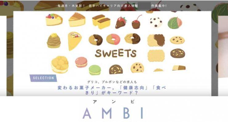 AMBI アンビ 評判