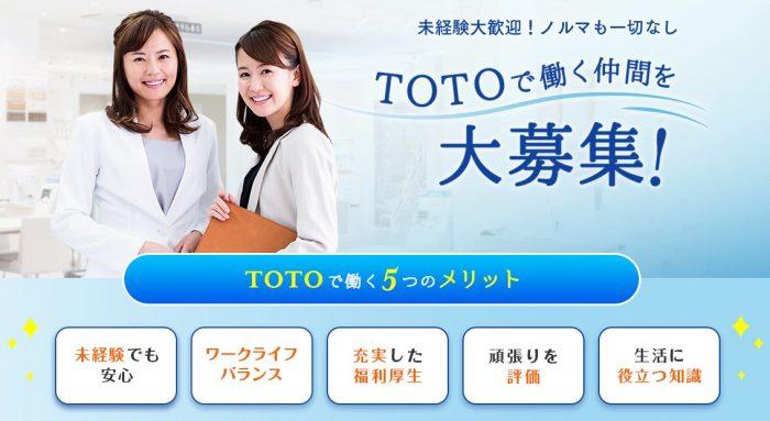 TOTOビジネッツ株式会社