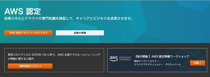 AWS認定資格