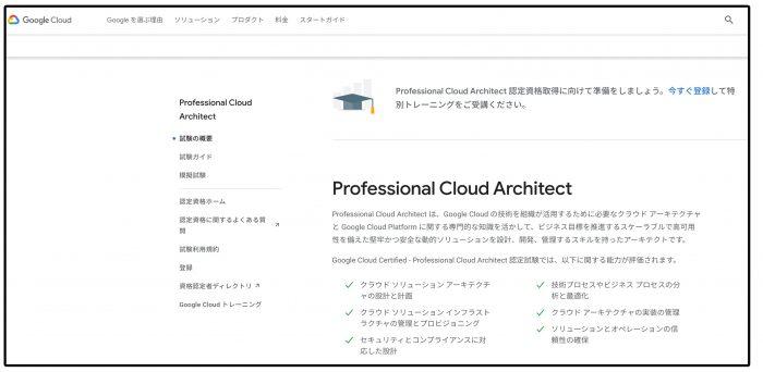 Google Certified Professional – Cloud Architect