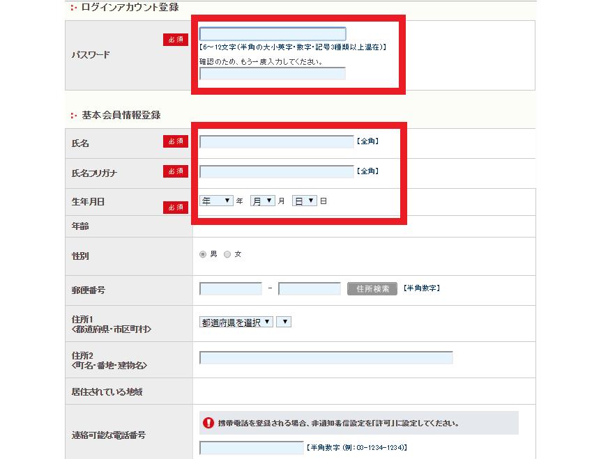 イーアイデム正社員登録画面3