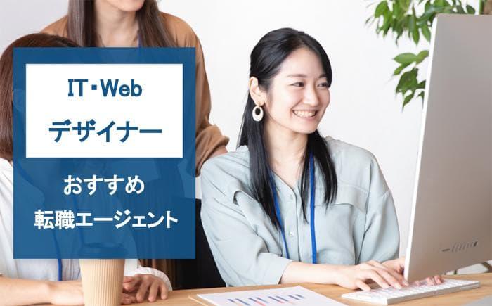 Webデザイナーおすすめ転職エージェント