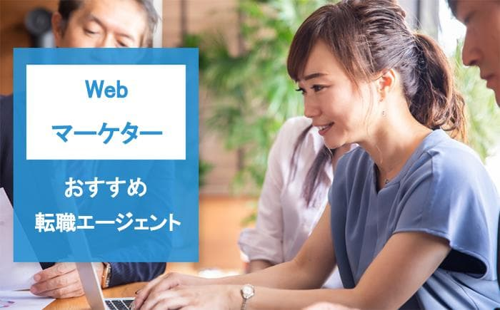 Webマーケターおすすめ転職エージェント