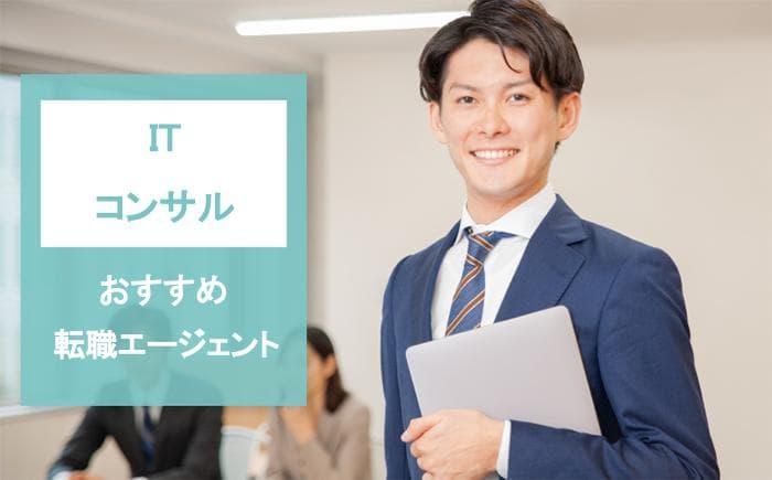 ITコンサルおすすめ転職エージェント