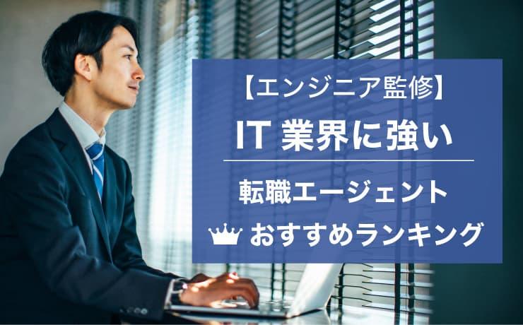 エンジニア監修IT業界に強い転職エージェントおすすめランキング