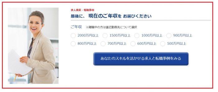 JACリクルートメント 求人検索画面