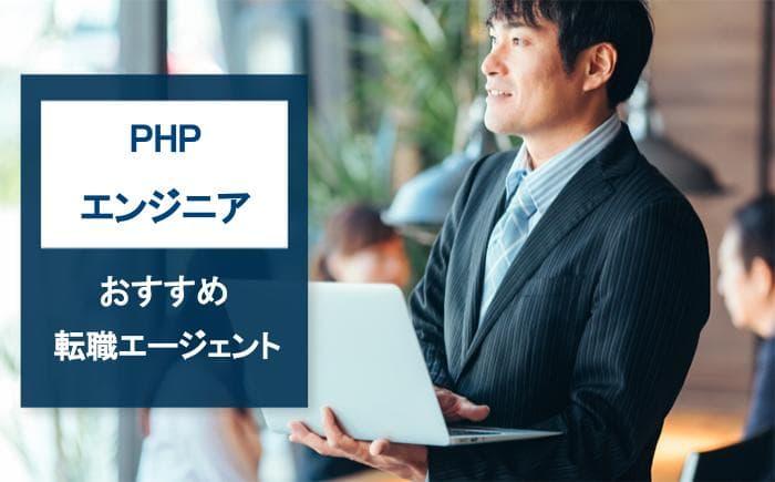 PHPエンジニアに転職するのにしたい人におすすめの転職エージェント
