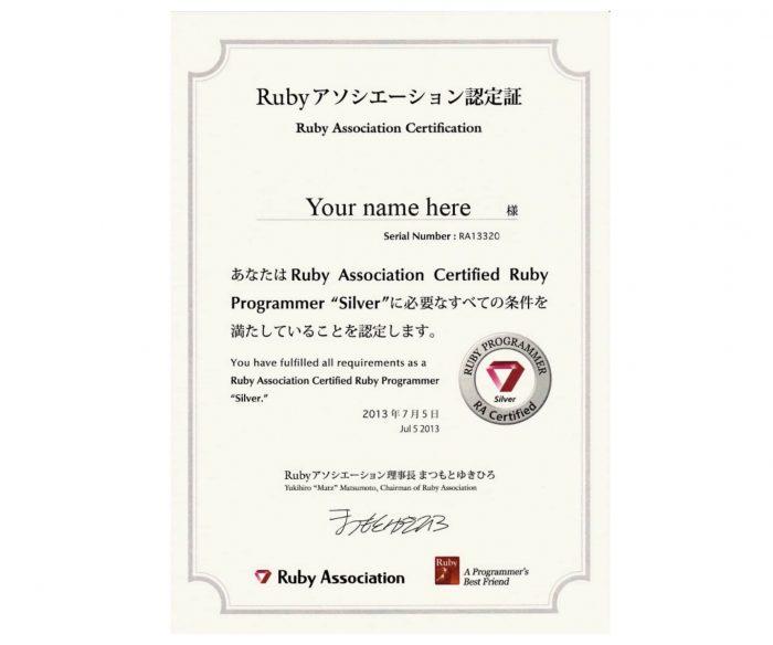 Rubyアソシエーション認定証