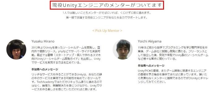unityエンジニアメンター