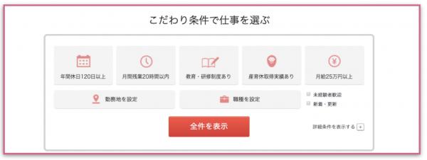 リクナビNEXTは女性向けのこだわり条件で検索できる!