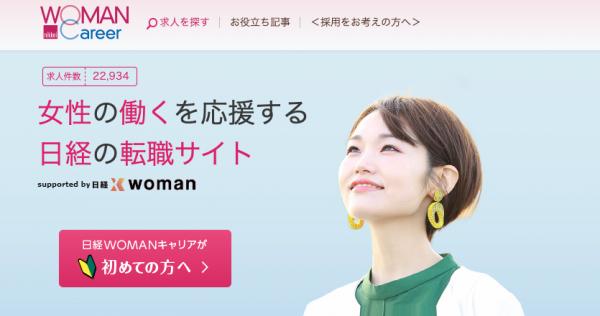 日経Woman career