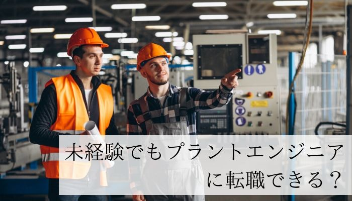 未経験でもプラントエンジニアに転職できるの?のイメージ画像
