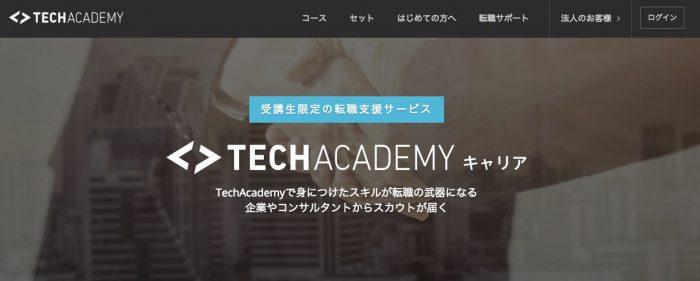 ITスキルを身につけるには「テックアカデミー(TechAcademy)」