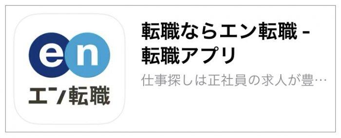 エン転職 アプリ