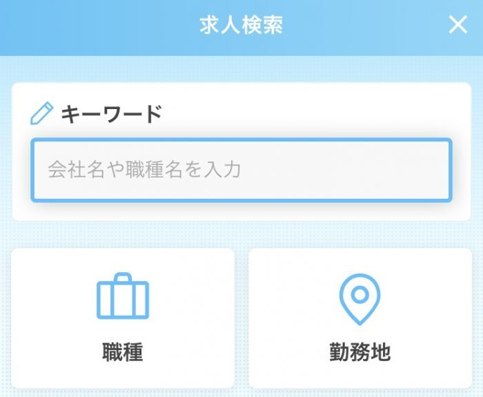 エン転職 求人検索画面