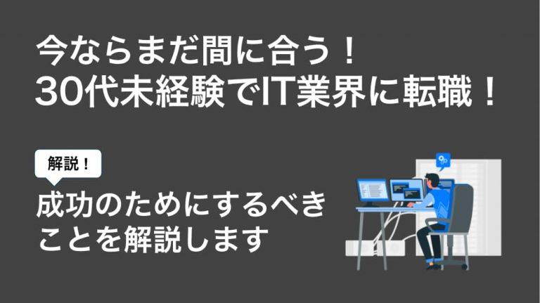 it転職 未経験 30代