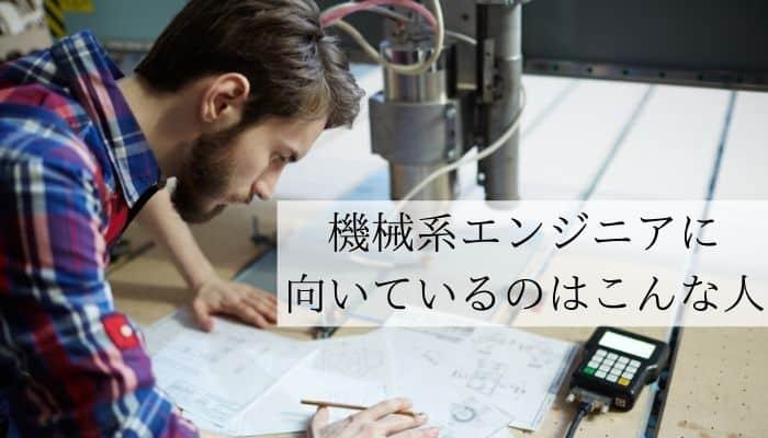 機械系エンジニアに向いている人の画像