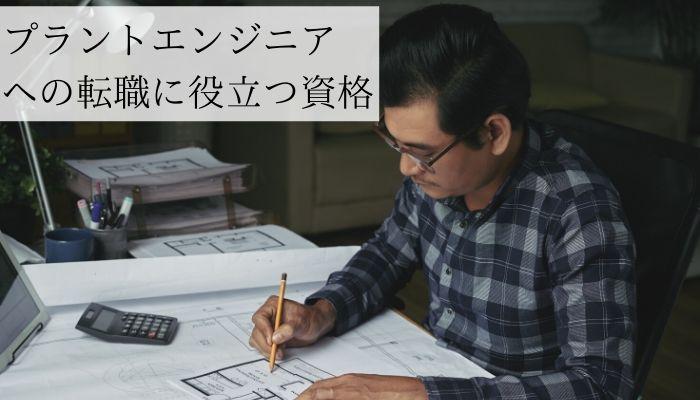 プラントエンジニアの転職に役立つ資格のイメージ画像