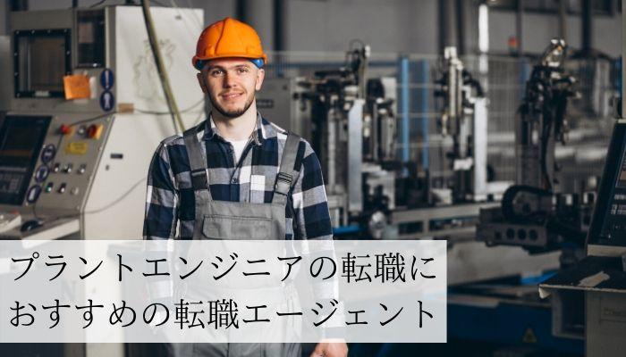プラントエンジニアの転職におすすめの転職エージェントのイメージ画像
