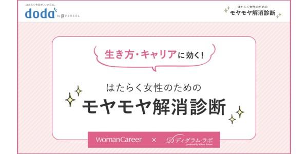 dodaは女性向けの「モヤモヤ解消診断」が便利!