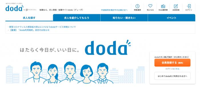 求人数とサポートの手厚さのどちらも欲しいなら「doda」