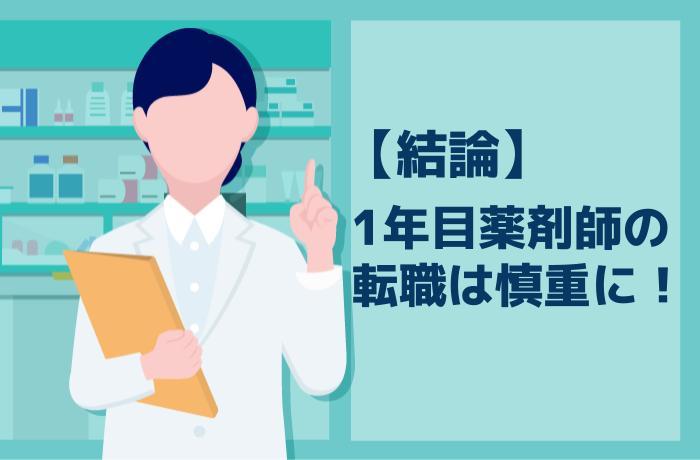 【結論】薬剤師1年目の転職は慎重に考えるべき