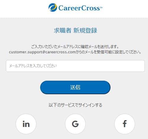 キャリアクロスの新規登録画面