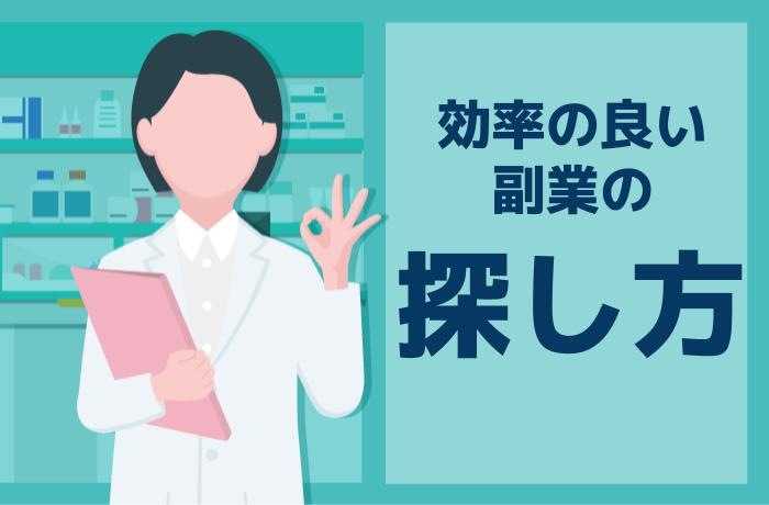 【必見】薬剤師が効率的に副業を探すコツ