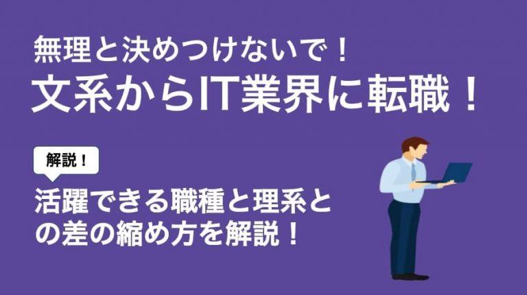 it業界 文系