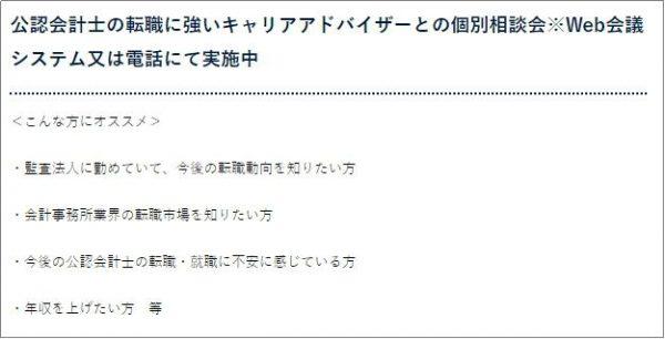 MS-Japan 士業 転職