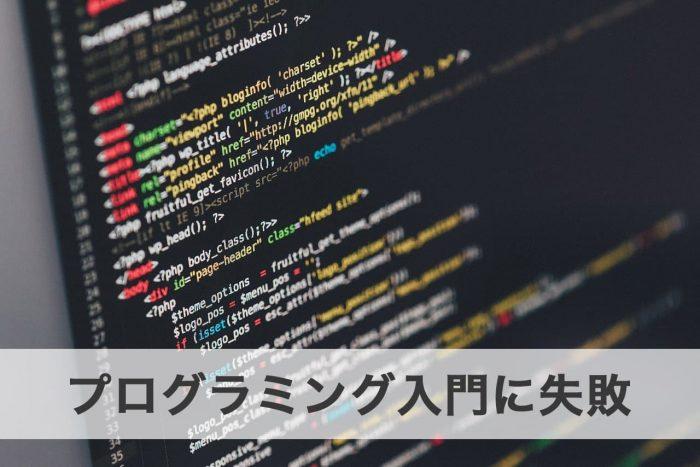 プログラミング入門に失敗