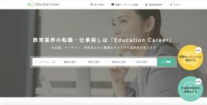 教育業界の転職に特化したエージェント「Education Career」