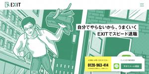 退職代行サービス「EXIT」