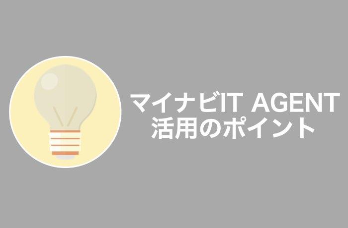 マイナビIT AGENT活用ポイント
