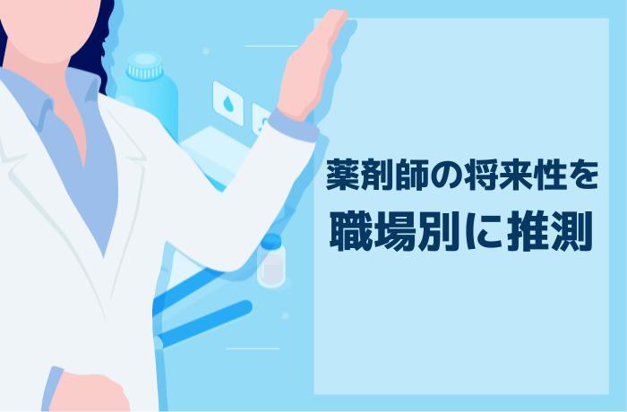 職場別に見る薬剤師の将来性