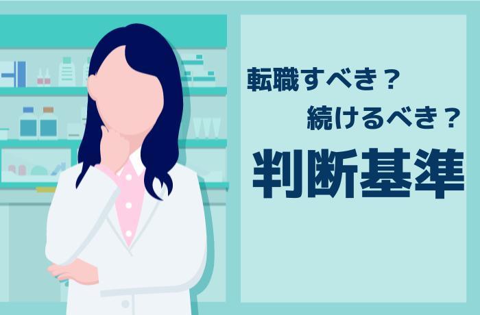 【結論】2年目薬剤師の転職判断基準