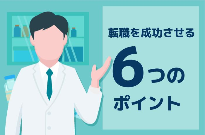 2年目薬剤師が転職を成功させるポイント6つ