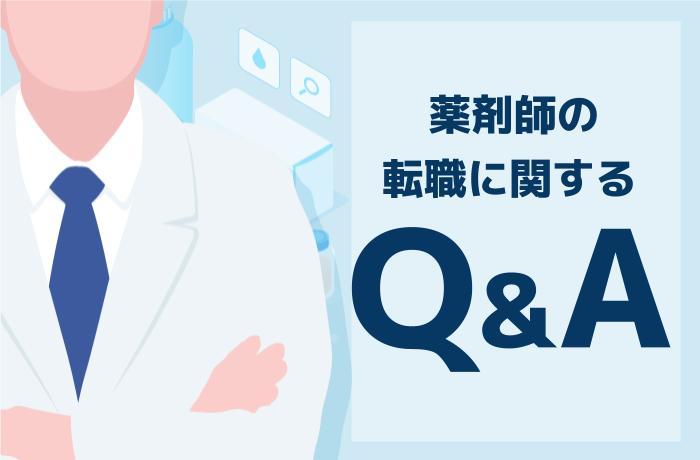 【Q&A】2年目で転職したい薬剤師の疑問を解消!