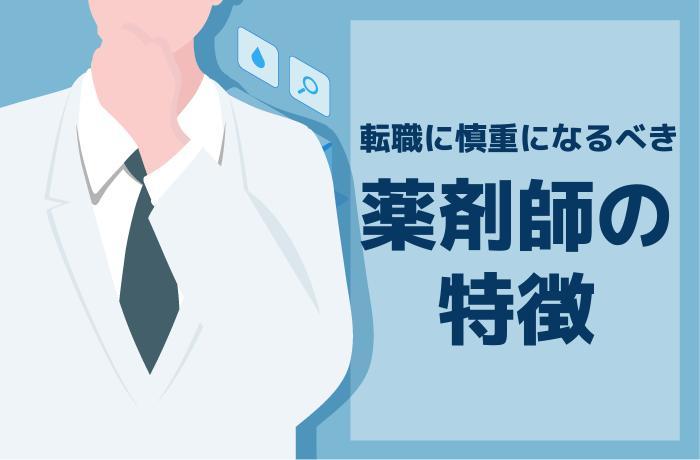 注意!転職に慎重になるべき30代薬剤師の特徴